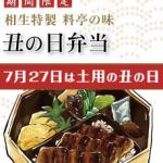 19-ushi