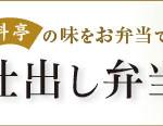 20-shidashi