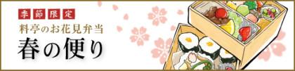 【季節限定】春の便り