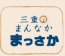 松阪あきない情報サイト