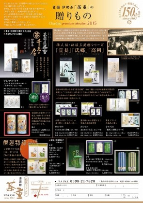 s-sample_giftleaf_chajyu_141024fixol