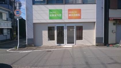漢方店舗 (640x360)