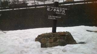 「日本一高い標高」