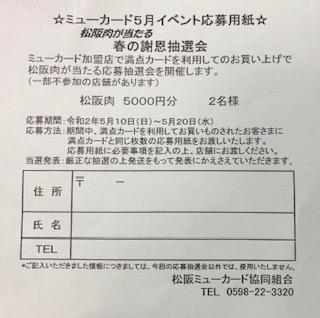 「春の謝恩抽選会・応募用紙」