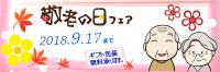 bnr-keiro2018top