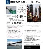 NY  ニューヨーク6日間チラシ JAL 2015.10.15発