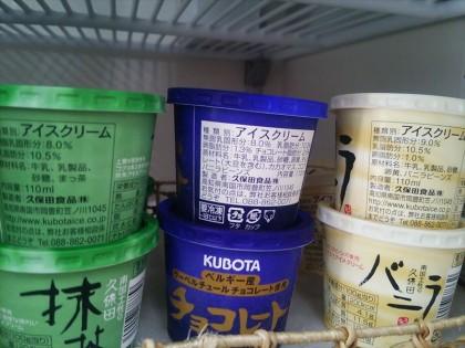 久保田食品カップアイス