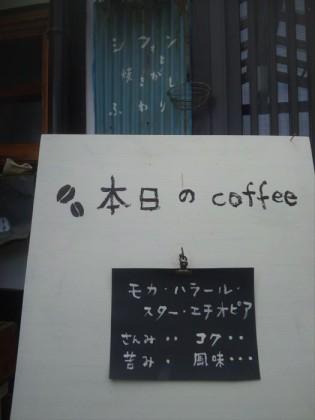 ふわりコーヒーメニュー