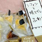 ふわりさんのシフォンケーキ