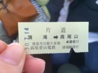 714高尾山14