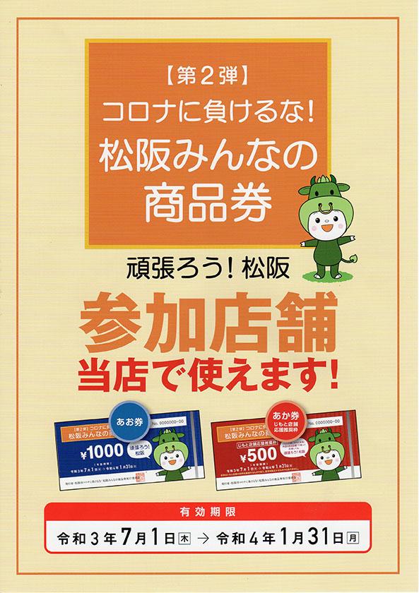 松阪みんなの商品券