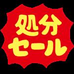 pop_syobun_sale