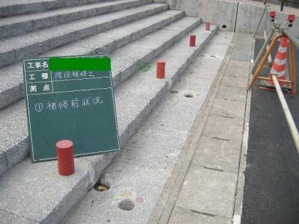 階段補修前