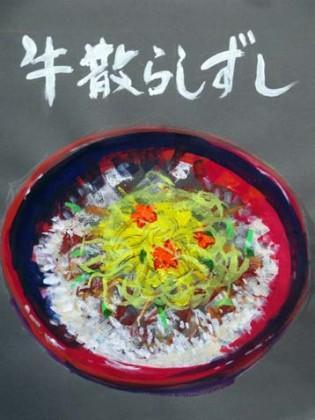 牛ちらし寿司(絵)