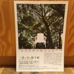 三重の木の椅子展