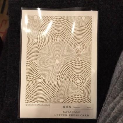 2伊勢型紙
