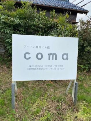 2020 coma