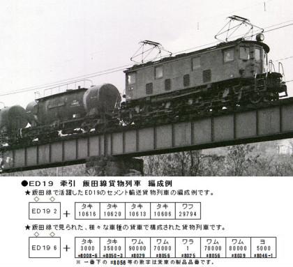 カトー貨車編成例+写真
