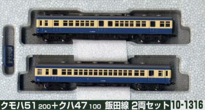 飯田線2両セット