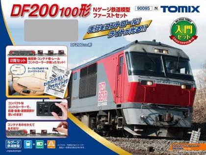 トミックスDF200セットパッケ