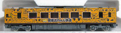 オレンジ鉄道