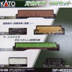 カトーか社セット10-033