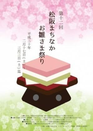 松阪まちなか お雛さま祭り