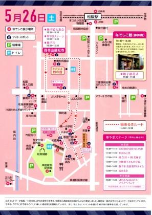 18-松阪撫子2