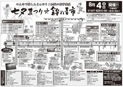 七夕まつり☆鈴の音市