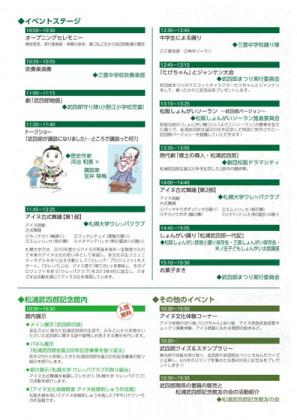 19-武四郎まつり2