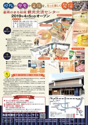 19-松阪観光交流センター2