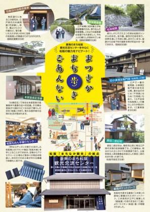 19-松阪観光交流センター