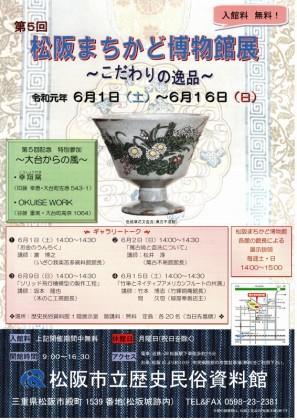 19-松阪まちかど博物館展
