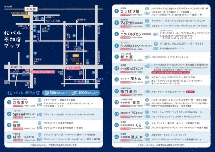 19-松阪まちなかバル2
