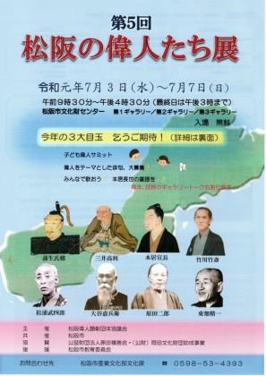 松阪の偉人展