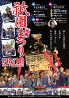 19-祇園まつり2