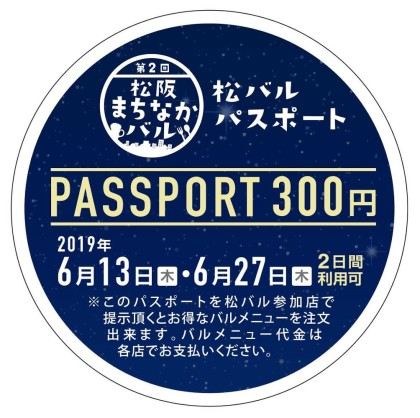 19-松阪まちなかバル3