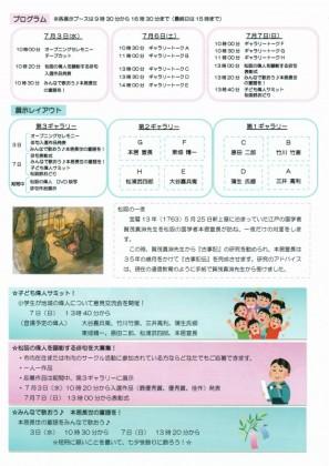 19-松阪の偉人展