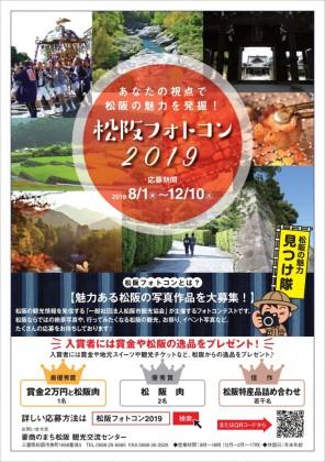 松阪フォトコン2019