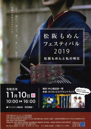 19-もめんフェスティバル
