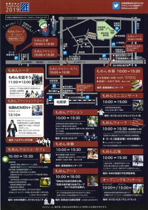 19-もめんフェスティバル2
