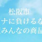 20-松阪みんなの商品券