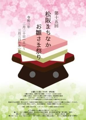松阪まちなかお雛さま祭り