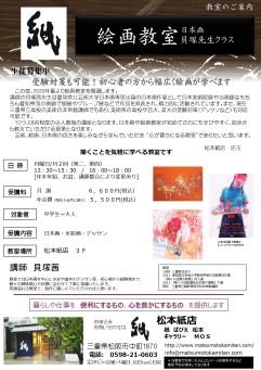 貝塚教室チラシ_page-0001