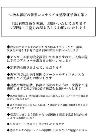 コロナ対策 文化教室案内_pages-to-jpg-0001