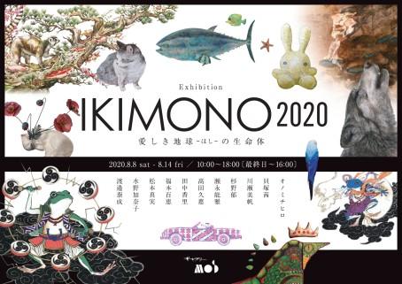 ikimono2020_DM_A40521 (1)改_page-0001
