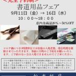 書道フェア2020DM表面_page-0001