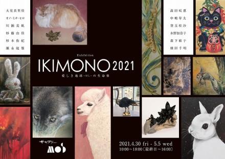 ikimono2021_DM_A4