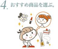 マイセレカ贈り方 (5)