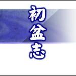 初盆ロゴ2